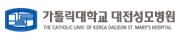 대전성모병원